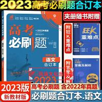 2020版高考必刷题高考语文合订本高中语文真题全国卷高考
