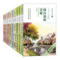 安妮的世界 全10册
