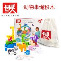 卡木灵积木幼儿儿童积木益智早教玩具动物串绳积木F417