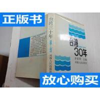 [二手旧书9成新]台湾30年【内页无勾画 书口自然旧 精装】 /茅家?