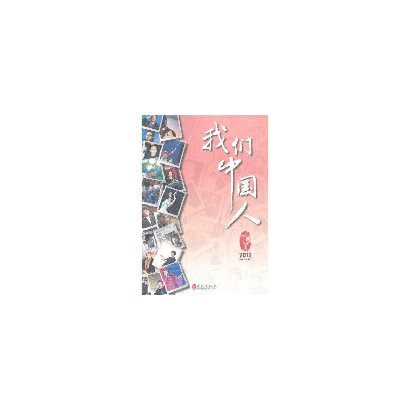 我们中国人2012(中) 张雯 9787119078984 外文出版社