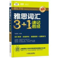 【全新正版】雅思词汇3+1 速记胜经(写作) 韦晓亮 9787111619635 机械工业出版社