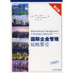 【新书店正版】国际企业管理战略要径(第三版)(美)库伦(Cullen,J
