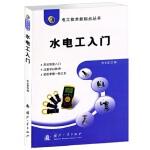 【新书店正版】水电工入门乔长君国防工业出版社9787118076790