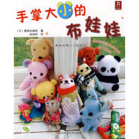 【二手书9成新】手掌大小的布娃娃(日)靓丽出版社 ,赵征环9787534938993河南科学技术出版社