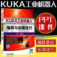 KUKA工业机器人编程与实操技巧 工业机器人应用书KUKA机器人操作教程书籍库卡机器人编程教程库卡机器人实用技能