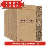 [二手9成新]中国的宗教系统及其古代形式、变迁、历史及现状 /高