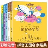 汤素兰系列儿童故事书2018暑假小学一二三年级上学期下册阅读的课外书1到2-3年级孩子必读选读小学生必看老师推荐经典书目