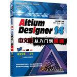 Altium Designer 14中文版从入门到精通