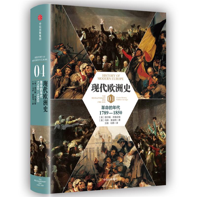 新思文库·现代欧洲史04:革命的年代1789-1850从文艺复兴到欧洲联盟,你想要了解的欧洲全在这里。美国历史学会终身成就奖获得者主编,近10位学术领袖再版修订。读懂现代欧洲的读物。现代欧洲史系列第4卷,讲述19世纪上半叶工业革命与法国大革命影响下的欧洲