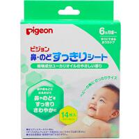 贝亲Pigeon儿童通气鼻贴小儿婴儿通鼻贴鼻子清爽贴宝宝鼻塞通气贴