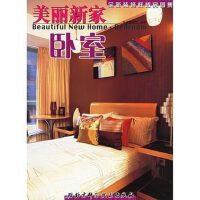美丽新家:卧室/本书编委会编著/北京科学技术出版社