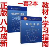 旧书二手书正版八九成新 满三本包邮 有机化学(第五版)张文勤 天津大学有机化学教研室 9787040395983 高等