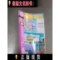 【旧书二手书85新】瑞丽BOOK:基础家居配色 北京《瑞丽》杂志社编著 中国轻工业出版社