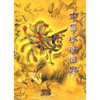 【正版全新直发】中华凤凰图典 钟扬波 9787503854415 中国林业出版社