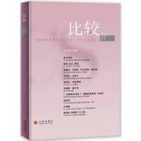 【正版直发】比较77 吴敬琏 9787508650814 中信出版社