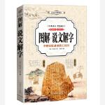 【新书店正版】说文解字 图解(全彩)[汉] 许慎9787511364517中国华侨出版社