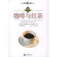 [二手旧书9成新]咖啡与红茶(日)UCC上岛咖啡公司,(日)矶渊猛 ,韩国华,王蔚9787533139704山东科学技