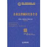 企业法律顾问实务全书(电子书)