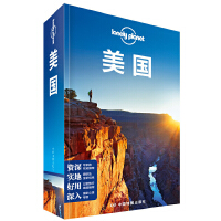 LP美国-孤独星球Lonely Planet国际指南系列:美国(第二版)
