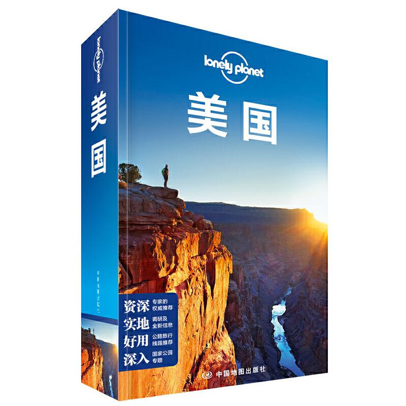 孤独星球Lonely Planet国际指南系列:美国(第二版)全新版本、专业作者、海量信息、唯美图片,给你别样的美利坚体验,美国旅游圣经。