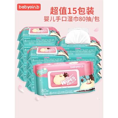 儿童家用手口专用婴儿柔湿巾幼儿新生宝宝大包装纸巾