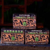 20盒一起拍【17年多陈期老熟茶】90年代吉幸宫廷散茶云南普洱茶100克/盒