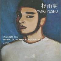 【预订】Yang Yushu