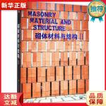 砌体材料与结构2 张大力 9787534589119 江苏科学技术出版社 新华正版 全国70%城市次日达