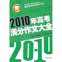 2010年高考满分作文大全 梁跃虎著 9787540223854 北京燕山出版社