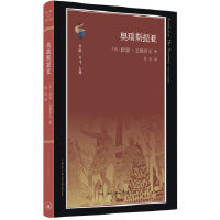 正版9品 古典�c文明 �W瑞斯提��[英]西蒙戈德希��/著 �荻/�g 9787108060471 生活.�x��.新知三���店
