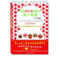 《晚间西红柿减肥食谱》(月减近4斤,肌肤21岁,日本销量第一的美容减肥书,上市3个月狂卖85万册!)