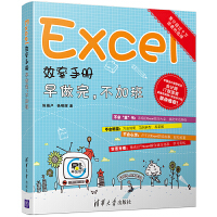 Excel效率手册――早做完,不加班