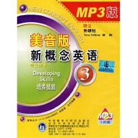 新概念英�Z(3)(美音版)(MP3)