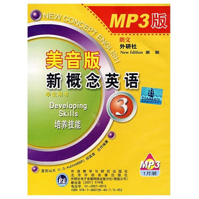 新概念英语(3)(美音版)(MP3)