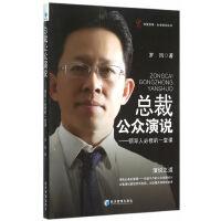 总裁公众演说――领导人必修的一堂课(华夏智库* 企业培训丛书)