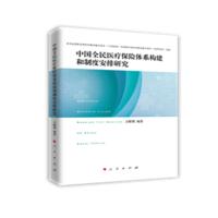 中国全民医疗保险体系构建和制度安排研究