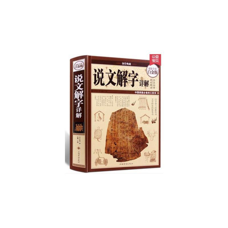 说文解字详解 咬文嚼字 细说汉字的故事 画说汉字 文白对照注音 全注全译精彩解读 古代汉字工具书 超值全彩白金版
