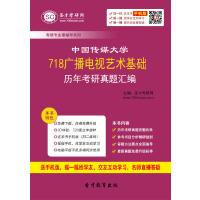 中国传媒大学718广播电视艺术基础历年考研真题汇编