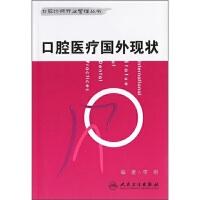 口腔诊所开业管理丛书:口腔诊所国外现状