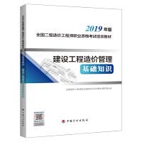 二级造价师考试教材2019 建设工程造价管理 基础知识 2019版中国计划出版社