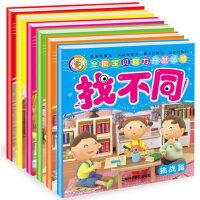 好宝宝趣味找不同 6册图书2-3-4-5-6-9岁3-6岁儿童益智游戏智力 越玩越聪明2找茬寻图画捉迷藏专注力训练观察