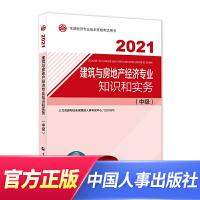 备考2021 中级经济师教材2020 建筑与房产经济专业知识与实务 经济师中级2020