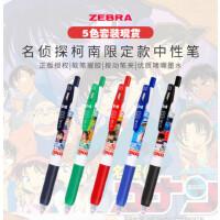 日本ZEBRA斑马限定版中性笔JJ15名侦探柯南漫威SARASA彩色按动水笔0.5MM 学生用柯南限定款卡通动漫中性笔