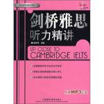 剑桥雅思听力精讲黄若妤外语教学与研究出版社9787560065489