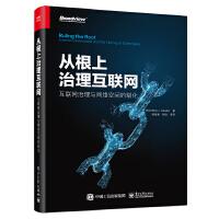 从根上治理互联网:互联网治理与网络空间的驯化