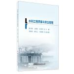 水利工程质量与安全管理