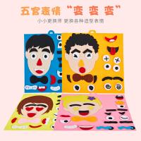 幼儿园儿童手工diy制作材料包男孩女孩3-6岁不织布创意表情帖玩具