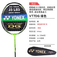 yonex尤尼克斯 羽毛球拍 羽毛球碳素纤维进攻型羽拍 单拍