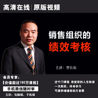 贾长松销售组织的绩效考核正版高清在线视频非DVD光盘 5